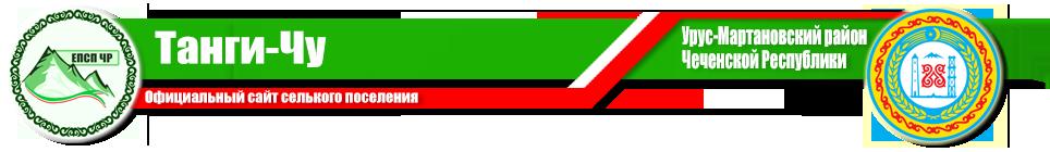 Танги-Чу | Администрация Урус-Мартановского района ЧР